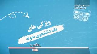 تیزر بیست و ششمین جشنواره دانشجوی نمونه