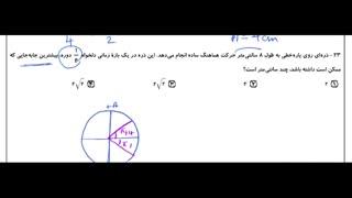 تدریس خصوصی فیزیک کنکور - حل کامل سوالات فیزیک سراسری خارج - تجربی 97 - قسمت سوم