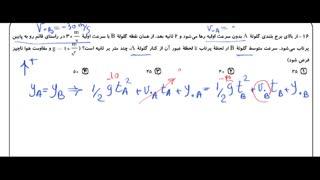 تدریس خصوصی فیزیک کنکور - حل کامل سوالات فیزیک سراسری خارج - تجربی 97 - قسمت دوم