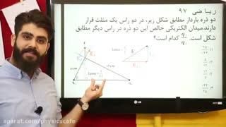 تدریس خصوصی فیزیک کنکور - الکتریسیته ساکن