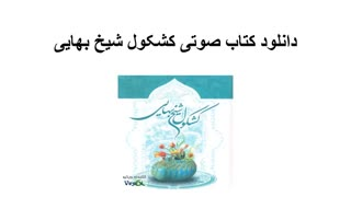 دانلود کتاب صوتی کشکول شیخ بهایی