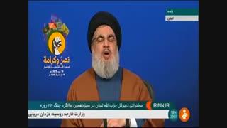سید حسن نصرالله: جنگ علیه ایران، جنگ با کل محور مقاومت خواهد بود