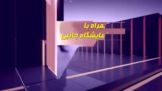 پنجمین همایش بین المللی صنعت خودرو تهران1396