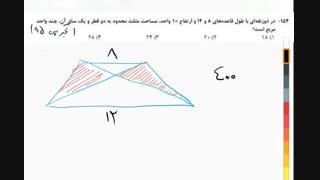 تست ریاضی کنکور - تدریس خصوصی ریاضی