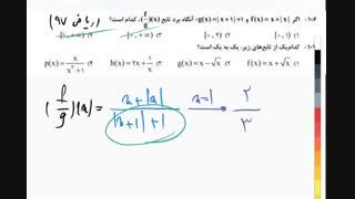 تست ریاضی کنکور - معلم خصوصی ریاضی