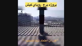 سقف عرشه فولادی لاهیجان