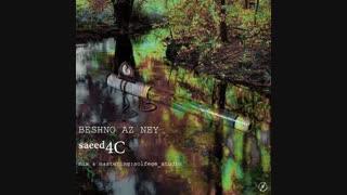 دانلود آهنگ بشنو از نی توسط سعید فورسی |  Saeed4c – Beshno Az Ney