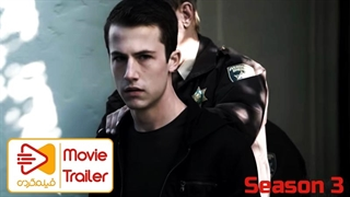 تریلر پایانی | 13 Reasons Why | فصل 3