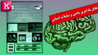 تقابل یادگیری ماشین و تمایلات انسانی