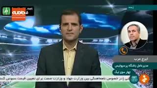 گفتگو با ایرج عرب درباره آخرین وضعیت باشگاه پرسپولیس