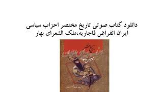 دانلود کتاب صوتی تاریخ مختصر احزاب سیاسی ایران انقراض قاجاریه،ملک الشعرای بهار