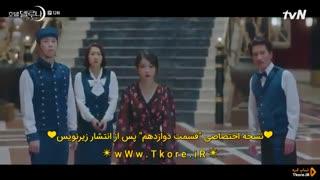 قسمت دوازدهم سریال هتل دل لونا با زیرنویس فارسی