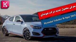 معرفی محصول جدید شرکت هیوندای Hyundai Veloster R-Spec 2019