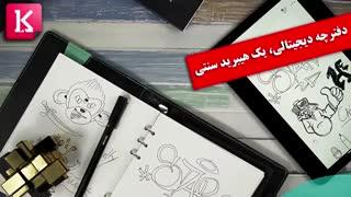 دفترچه دیجیتالی، یک هیبرید سنتی