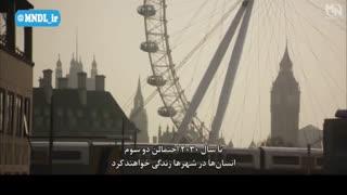 مستند حمل و نقل عمومی با زیرنویس  فارسی - عوارض ترافیک لندن