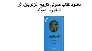 دانلود کتاب صوتی تاریخ غزنویان،اثر کلیفورد ادموند