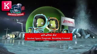 تریلر سینمایی بازی Kerbal Space Program- Breaking Ground