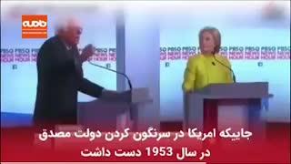 برنی سندرز در مورد کودتای ۲۸ مرداد چه گفت؟