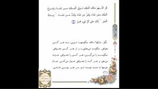 صفحه  053 -قرآن کریم