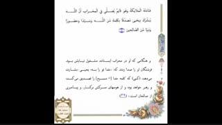 صفحه  055 -قرآن کریم