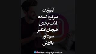 مهم ترین نکته در تولید محتوای شبکه های اجتماعی که نمی دانی !!! ( ناصر حقیقی )