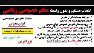 راهنمایی برای انتخاب معلم خصوصی ریاضی بدون واسطه از ایران مدرس