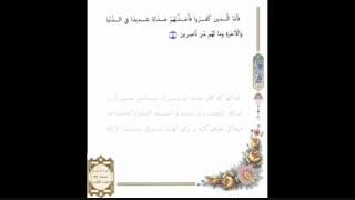 صفحه  057 -قرآن کریم