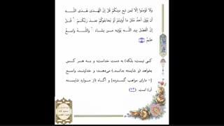 صفحه  059 -قرآن کریم