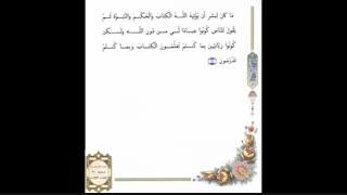 صفحه  060 -قرآن کریم