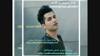 آهنگ قدیمی، بسیار زیبا و شنیدنی احمد سعیدی بنام حالم خوبه