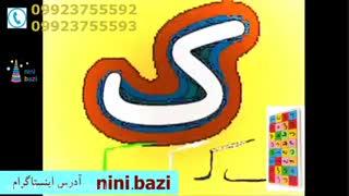 الفبای فارسی - آموزش الفبای فارسی