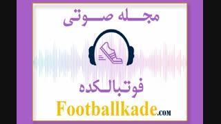 مجله صوتی فوتبالکده شماره 53