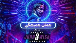 همان همیشگی نقد فیلم 3  John Wick
