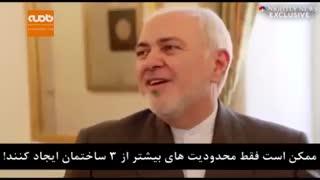 ظریف در گفتوگو با NBC: نمی دانم آمریکایی ها چگونه می خواهند مذاکره کنند