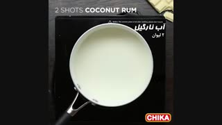 دستور آسان آشپزی: شیر نارگیل