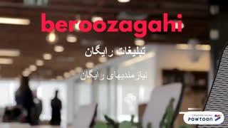 """تیزر تبلیغاتی وب سایت """"به روز آگهی """" // beroozagahi"""
