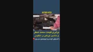 فروش خودرو سمند ایرانی در انگلستان