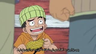 انیمه one piece وان پیس قسمت 44 (هاردساب)
