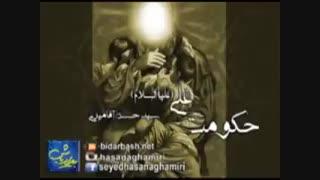 سید حسن آقامیری - حکومت امام علی