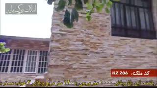 فروش باغ ویلا در شهریار کد 206