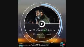 با قرآن باشید