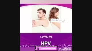 hpv چیست و درمان قطعی آن