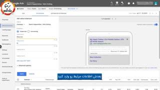 چگونه یک متن تبلیغ جذاب در گوگل ادز بنویسیم؟