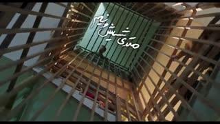 تیزر فیلم متری شیش و نیم | پروفروشترین فیلم اجتماعی ایران