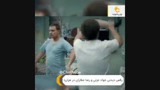 کلیپ رقص جواد عزتی در فیلم هزارپا