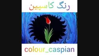 نقاشی با رنگ