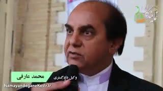ثبت نام انتخابات شورای شهر پنجم کرمان - گزارش شماره دو