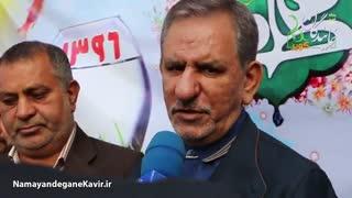گزارش موضوعی سفر جهانگیری به فرمانداری کرمان