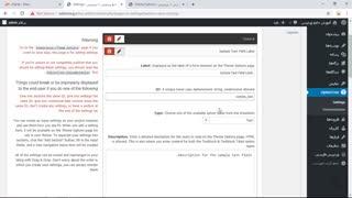 آموزش افزونه OptionTree برای ساخت صفحه تنظیمات پوسته