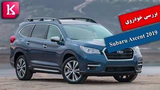 بررسی خودروی Subaru Ascent 2019